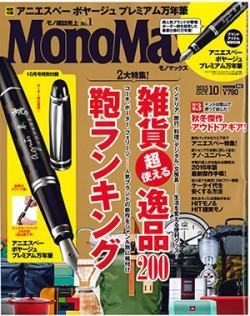 monomax-01